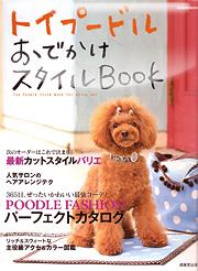 成美堂出版:トイプードルおでかけスタイルBOOK