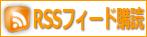 RSSフィード購読